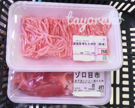 2種類の肉パック