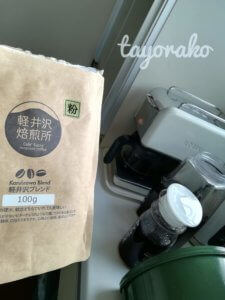 軽井沢のコーヒー豆