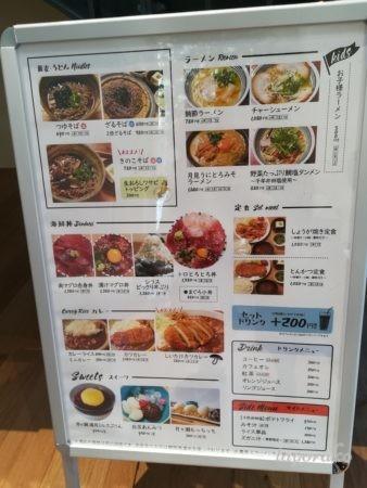 伊豆月ヶ瀬食事メニュー2