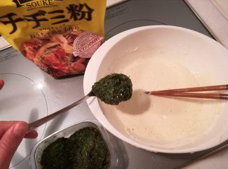 チヂミ粉に春菊ソース