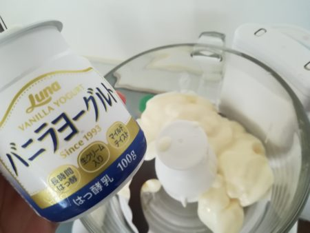 ヨーグルト、レモン汁、砂糖